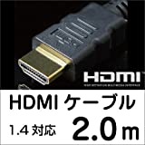 Hanwha ハイスピード HDMIケーブル 2m [3D/イーサネット対応] [HDMI Ver1.4] [2メートル] [PS3/Xbox360対応] UMA-HDMI20