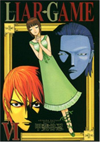 LIAR GAME 6 (6) (ヤングジャンプコミックス)