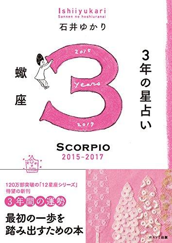 3年の星占い 蠍座 2015-2017