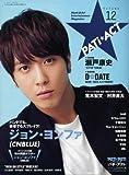 PATi★ACT Volume12