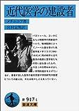 近代医学の建設者 (岩波文庫 青 917-1)