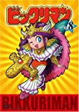 ビックリマンのアニメ画像