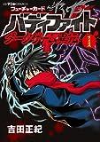 フューチャーカード バディファイト ダークゲーム異伝 1 (てんとう虫コミックススペシャル)