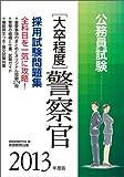 公務員試験 [大卒程度]警察官採用試験問題集[2013年度版] (試験別問題集シリーズ 8)
