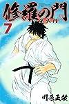 修羅の門 第弐門(7) (講談社コミックス月刊マガジン)