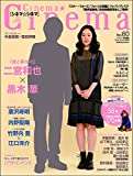 Cinema★Cinema No.60 2015年 12/26号 [雑誌]