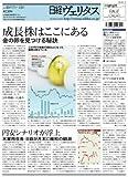 日経ヴェリタス 2012年10月7日号