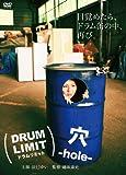 ドラムリミット 穴 [DVD]