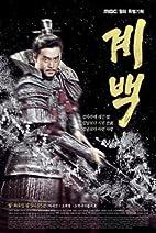 Gye Baek with English Subtitle