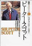 ピーター・スコット―WWF「世界自然保護基金」をつくり、自然保護に一生をささげたイギリス人 (伝記 世界を変えた人々)