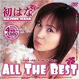 初はな ALL THE BEST [DVD]