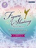 フルート フィギュアスケート・ミュージック・コレクション ノクターン (ピアノ伴奏CD付)