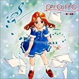 PIANO〜第一楽章〜