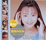 ブルーファイル [DVD]