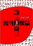 ケイゾク DVDコンプリートBOX