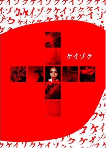 ケイゾク DVDコンプリートBOXの画像
