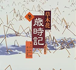 草木花歳時記 冬