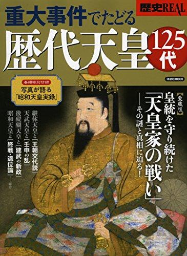歴史REAL重大事件でたどる歴代天皇125代 (洋泉社MOOK 歴史REAL)