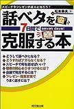 話ベタを7日間で克服する本 (DO BOOKS)