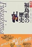 福島県の歴史