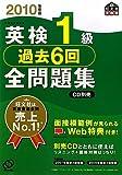 英検1級過去6回全問題集〈2010年度版〉 (旺文社英検書)