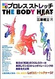 三澤式プロレスストレッチ THE BODY HEAT