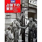 図説 占領下の東京 1945~1952 (ふくろうの本)