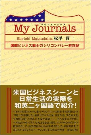 My Journals―国際ビジネス戦士のシリコンバレー駐在記