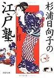 杉浦日向子の江戸塾 (PHP文庫)