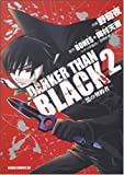 DARKER THAN BLACK 第2巻―黒の契約者 (あすかコミックスDX)
