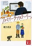 「ファミリーラブストーリー」 (講談社文庫)