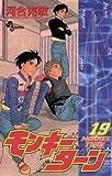 モンキーターン(19) (少年サンデーコミックス)