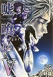 嘘喰い 35 (ヤングジャンプコミックス)