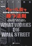 ウォール街で勝つ法則 − 株式投資で最高の収益を上げるために