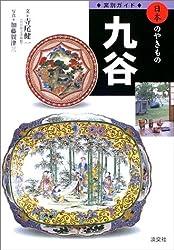 窯別ガイド 日本のやきもの 九谷 (窯別ガイド日本のやきもの)