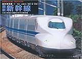 最新新幹線―日本の鉄道大動脈を形作る新幹線 (ヤマケイ・レイル・グラフィックス 最新車両集 1)