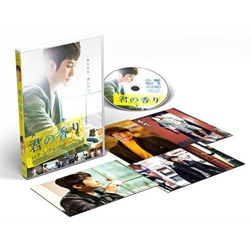君の香り (初回限定版) [DVD]をAmazonでチェック!
