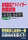 家電製品アドバイザー資格試験受験対策問題集〈2007年版〉