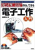 8ピンPICマイコンではじめる 作る、できる 電子工作入門