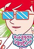 ネットミラクルショッピング 2ndシーズン 山田セレクション[DVD]