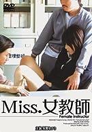 Miss. 女教師