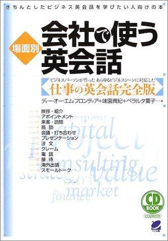 場面別 会社で使う英会話―きちんとしたビジネス英会話を学びたい人向けの本