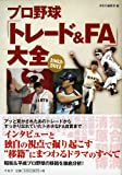 プロ野球「トレード&FA」大全