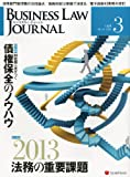 BUSINESS LAW JOURNAL (ビジネスロー・ジャーナル) 2013年 03月号 [雑誌]