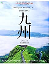 Discover Japan TRAVEL プレミアム九州 (エイムック 2883)