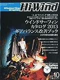 Hi-Wind (ハイウィンド) 2012年 10月号 [雑誌]