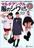 マルチアングル服のシワ上達ブック【CD-ROM付き】