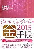 2015 Schedule & Money Book Pink-Gold (2015 スケジュールアンドマネーブック ピンクゴールド)