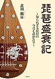 琵琶盛衰記―知られざる琵琶の今昔ものがたり