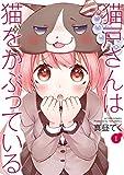猫戸さんは猫をかぶっている(1) (アクションコミックス(月刊アクション))